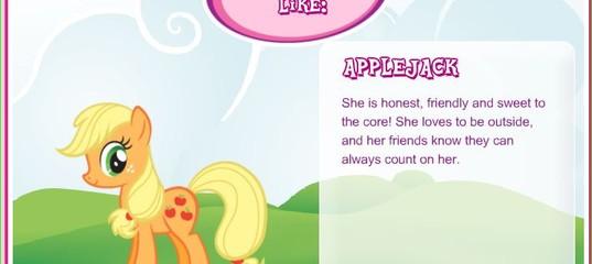 Май Литл Пони: Тесты Моя маленькая пони