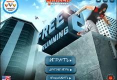 Игра Игра Свободный Бег 2
