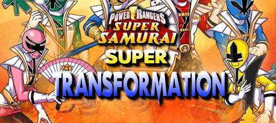 Игра Могучие рейнджеры самураи: Супер трансформация