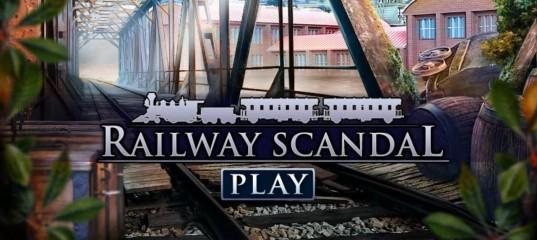Железнодорожный скандал