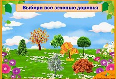Игра Игра Собери цвета 2