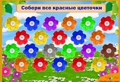 Игра Игра Собери цвета