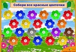 играйте в Игра Собери цвета