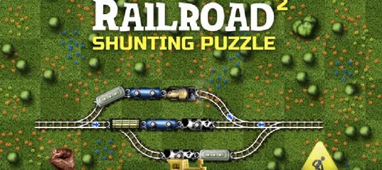Игра Маневры на железной дороге 2