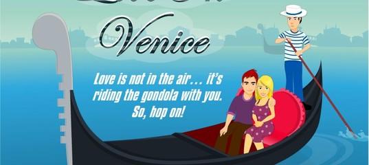 Игра Любовь в Венеции