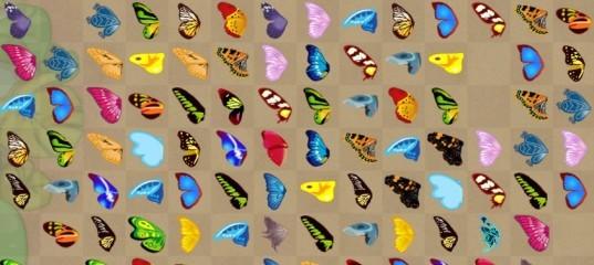 Соединяем бабочек