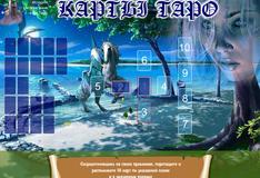 Игра Гадание на таро
