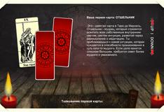 Игра Предсказание по трем картам таро