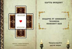 Игра Гадание по картам