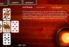 Игра Старинное гадание