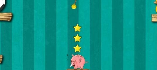 Приключения свиньи-копилки