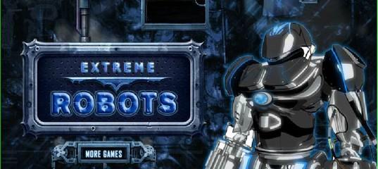 Игра Роботы Экстрим