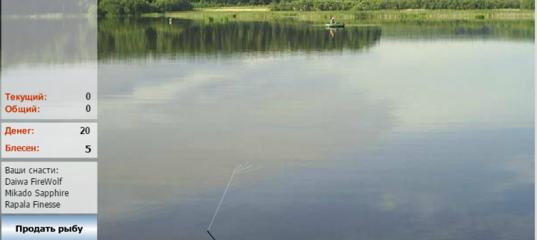 скачать уральская рыбалка через торрент - фото 10