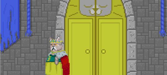 Игры Кот монарх