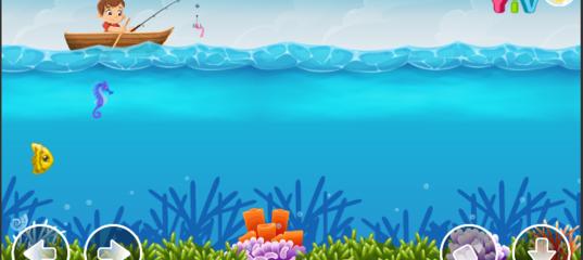 Игра Веселая рыбалка