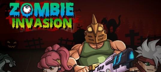Вторжение зомби
