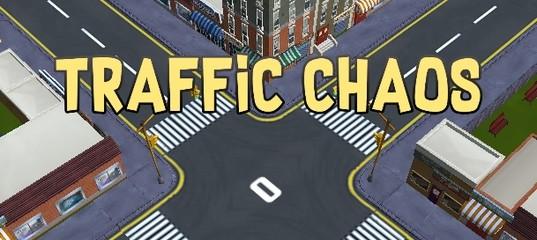 Дорожный хаос