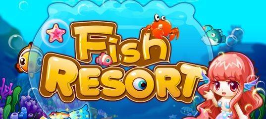 Пристанище рыбок