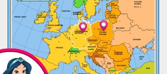 Игра Путишествие Жасмин в Европу