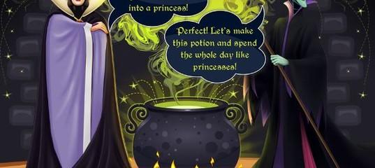 Игра Злодейки превращяются в принцесс