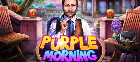 Пурпурное утро