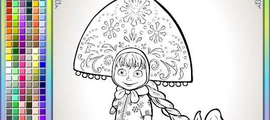 Игра Раскраска: Маша Снегурочка