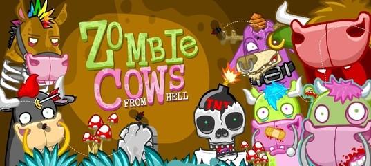 Коровы-зомби из ада