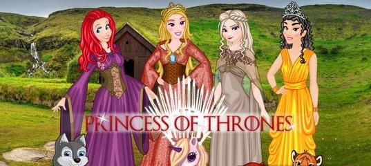 Принцессы престолов