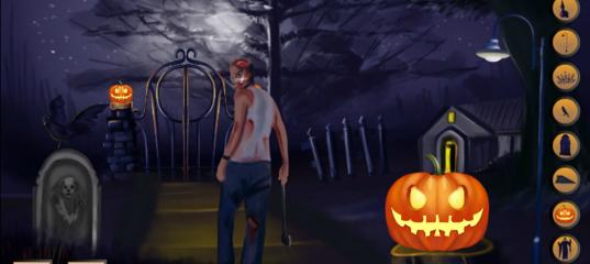 Ужасы в ночь на Хэллоуин