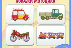 Игра Транспорт 2