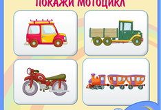 Транспорт 2