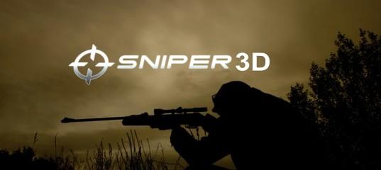 Снайпер 3D