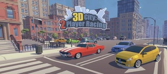 Городские гонки для двоих 3D