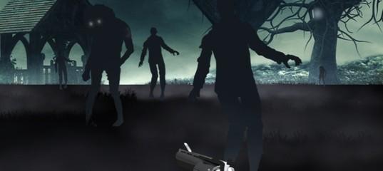 Зомби на свободе