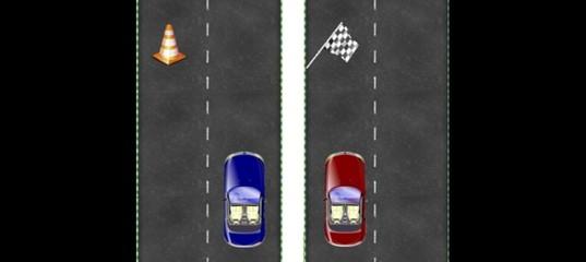 Управляем двумя машинами