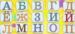 Игры Азбука онлайн бесплатно
