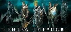 Игры Битвы титанов онлайн бесплатно