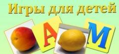 Игры Буквы учим онлайн бесплатно