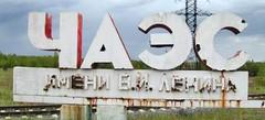 Игры Чернобыль онлайн бесплатно