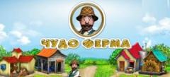 Игры Чудо ферма онлайн бесплатно