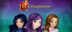 Игры Дисней: Наследники онлайн бесплатно
