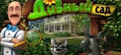 Игры Дивный сад онлайн бесплатно