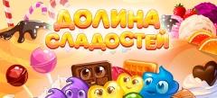 Игры Долина сладостей онлайн бесплатно