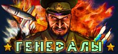 Игры Генералы онлайн бесплатно