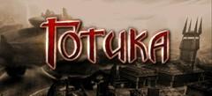 Игры Готика онлайн бесплатно