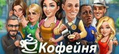 Игры Кофейня онлайн бесплатно