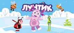 Игры Luntik онлайн бесплатно