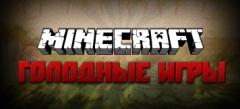 Игры Майнкрафт: Голодные игры онлайн бесплатно