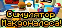 Игры Макдональдс симулятор онлайн бесплатно