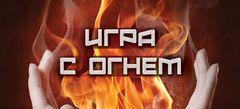 Игры С огнем онлайн бесплатно